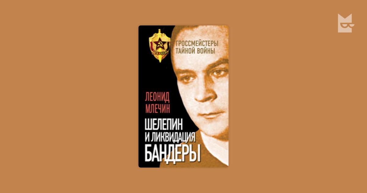 МЛЕЧИН ЛЕОНИД ШЕЛЕПИН И ЛИКВИДАЦИЯ БАНДЕРЫ СКАЧАТЬ БЕСПЛАТНО