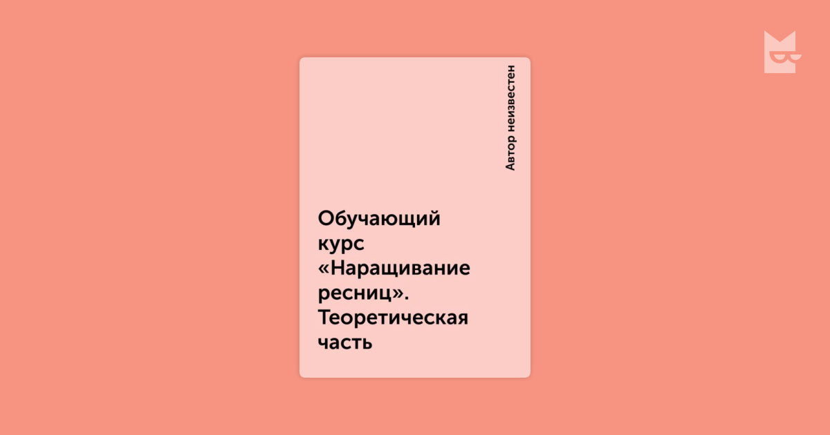 АЛЕНА РУБАН КНИГА НАРАЩИВАНИЕ РЕСНИЦ СКАЧАТЬ БЕСПЛАТНО