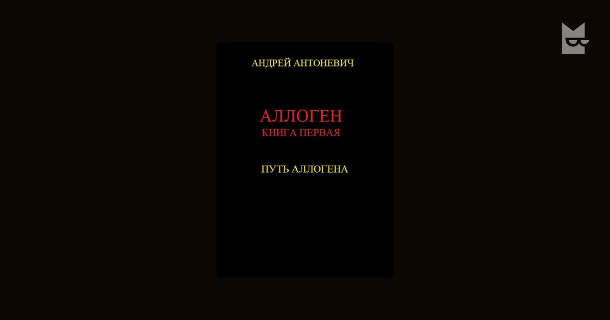 антоневич а аллоген путь аллогена