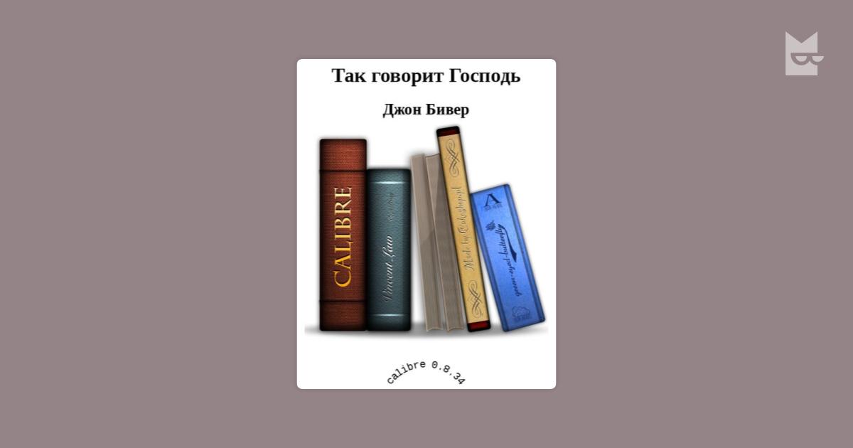 Людмила пучко читать онлайн биолокация человека читать