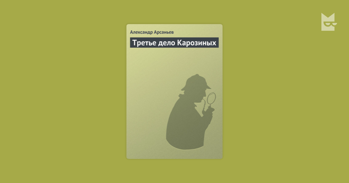 АРСАНЬЕВ АЛЕКСАНДР КНИГИ СКАЧАТЬ БЕСПЛАТНО