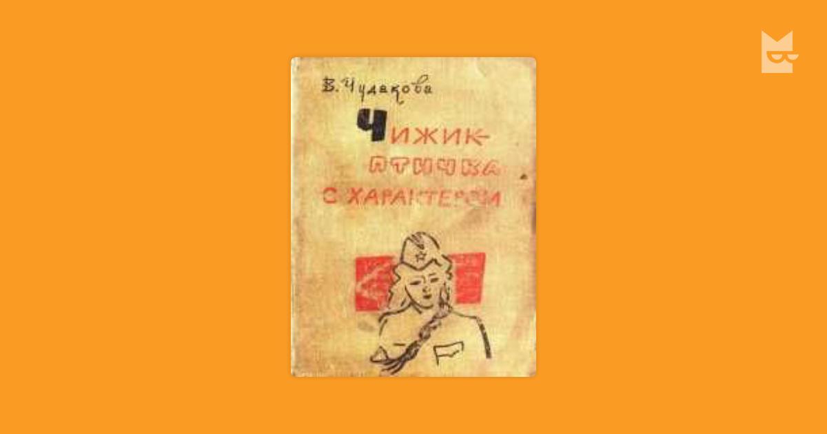КНИГА ЧИЖИК ПТИЧКА С ХАРАКТЕРОМ СКАЧАТЬ БЕСПЛАТНО