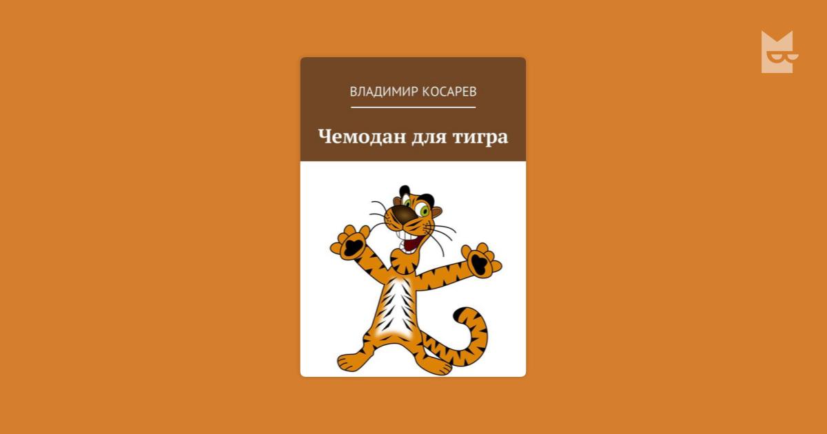 для тигров задачник
