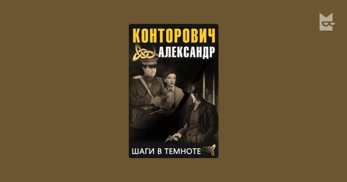 АЛЕКСАНДР КОНТОРОВИЧ ШАГИ В ТЕМНОТЕ СКАЧАТЬ БЕСПЛАТНО