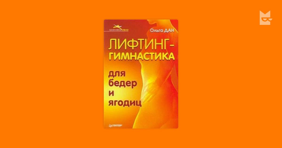 ЛИФТИНГ-ГИМНАСТИКА ДЛЯ ЛИЦА ШЕИ И ДЕКОЛЬТЕ ОЛЬГА ДАН СКАЧАТЬ БЕСПЛАТНО