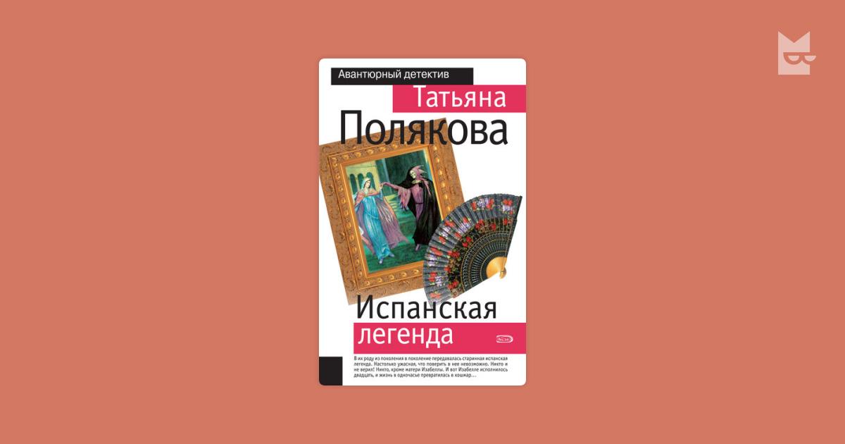 Читать онлайн полякова татьяна небеса рассудили иначе