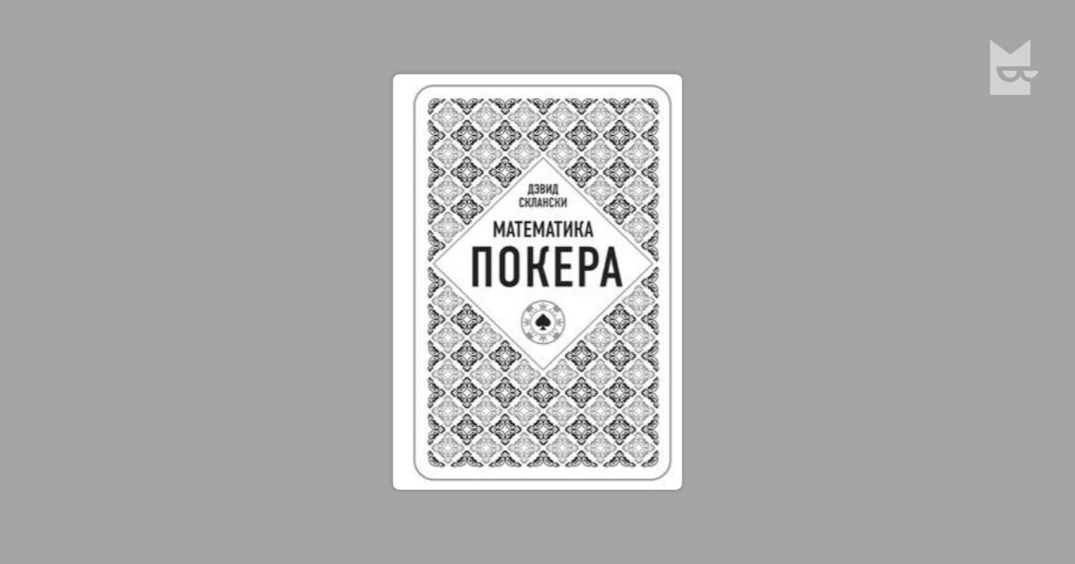 Математика в покере читать онлайн украйнские онлайн игры казино и игровых автоматов