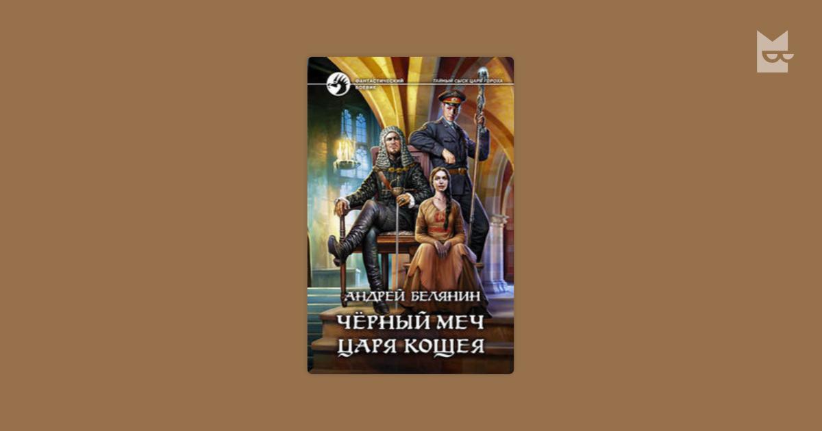 АНДРЕЙ БЕЛЯНИН ЧЁРНЫЙ МЕЧ ЦАРЯ КОЩЕЯ АУДИОКНИГА СКАЧАТЬ БЕСПЛАТНО