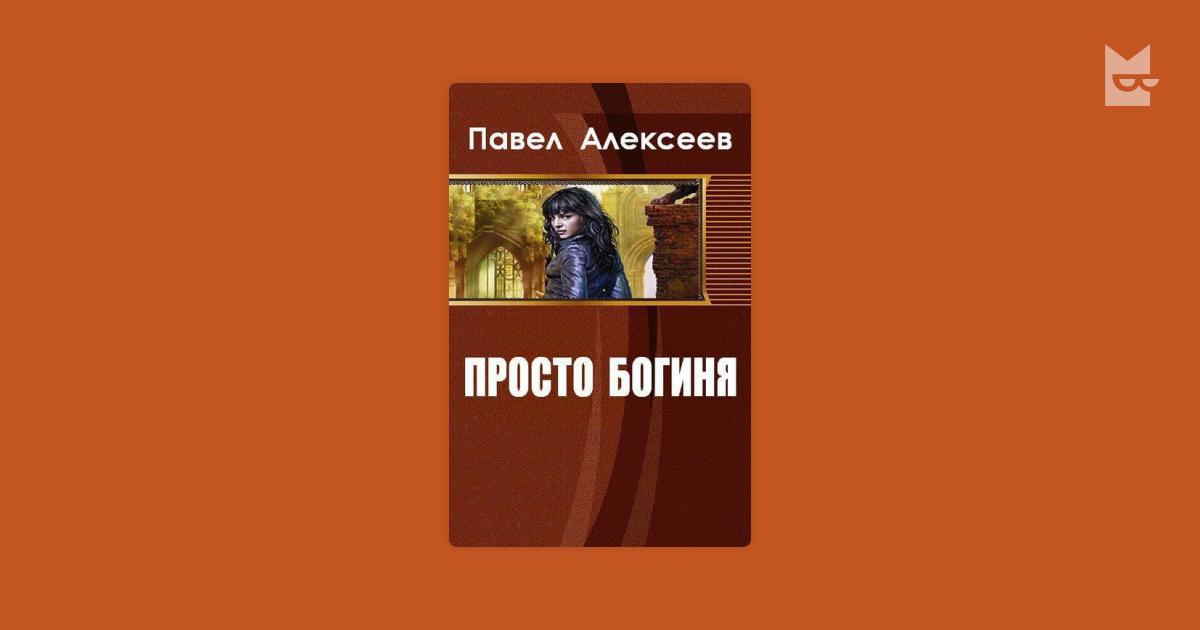 АЛЕКСЕЕВ ПАВЕЛ БОГИНЯ 3 СКАЧАТЬ БЕСПЛАТНО