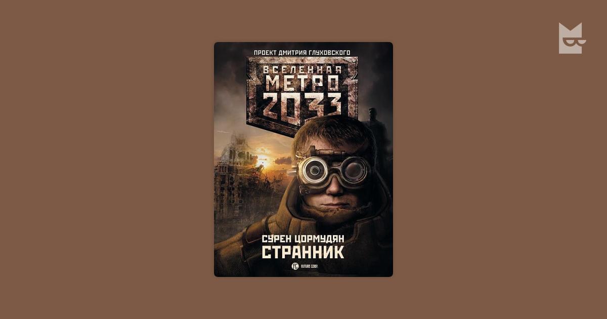 МЕТРО 2033 СТРАННИК СКАЧАТЬ БЕСПЛАТНО