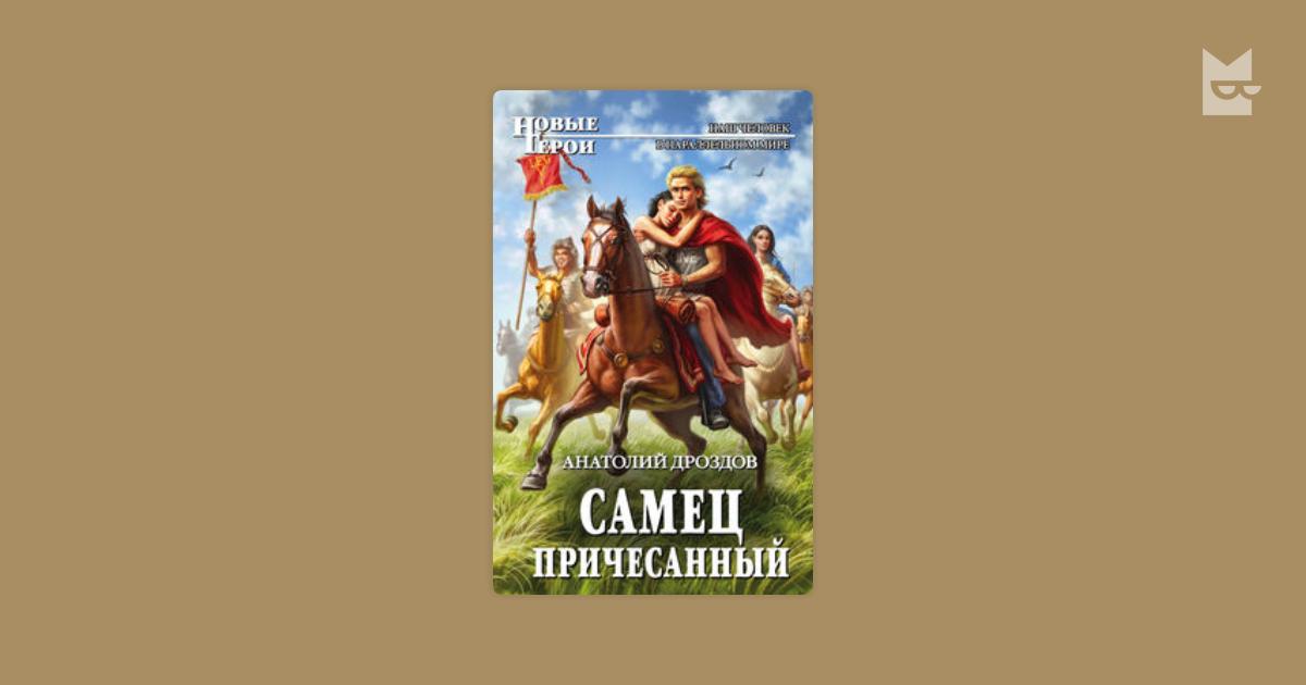 АНАТОЛИЙ ДРОЗДОВ САМЕЦ ПРИЧЕСАННЫЙ FB2 СКАЧАТЬ БЕСПЛАТНО