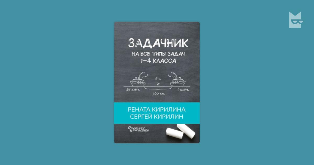 38 типов задач начальной школы и как их решать рената кирилина любовь стрекаловская сергей кирилин
