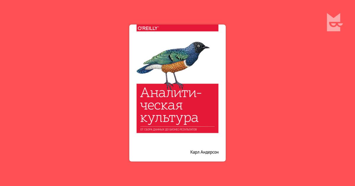 КАРЛ АНДЕРСОН АНАЛИТИЧЕСКАЯ КУЛЬТУРА СКАЧАТЬ БЕСПЛАТНО