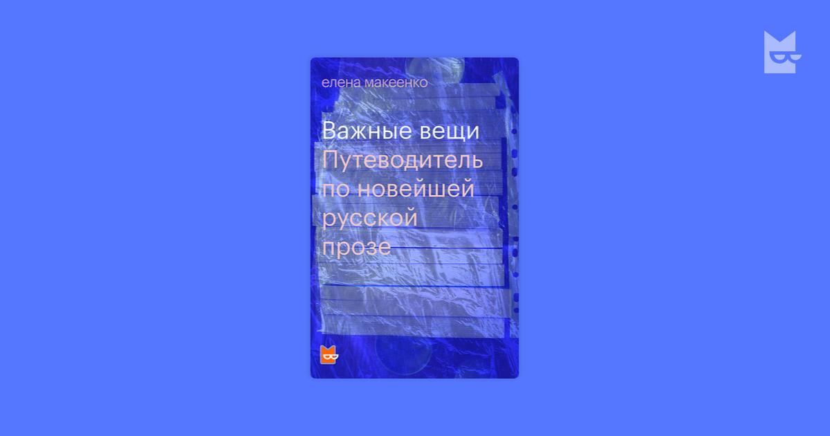 https://ru.bookmate.com/books/SPQkAH0C