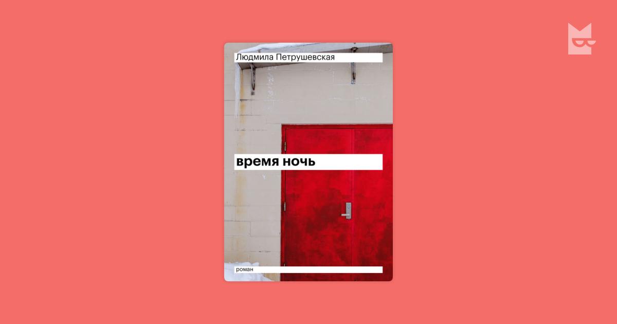 the time is night by liudmila petrushevskaya Women in russian literature  time: tba reading list aleksandr pushkin, the queen of spades  liudmila petrushevskaya, time: night (random.