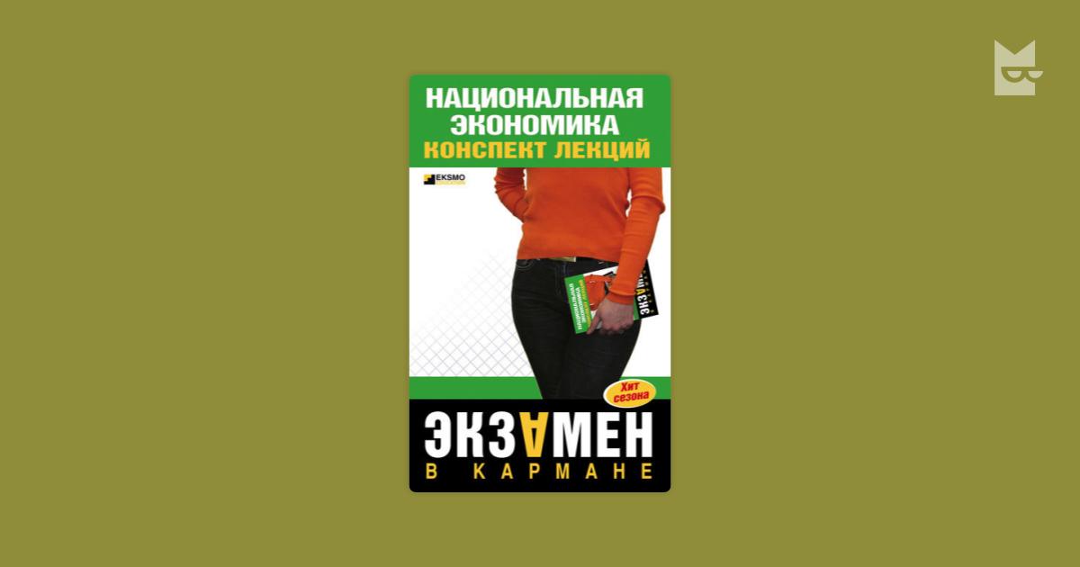 н.а. кошелев. национальная экономика.шпаргалки, 2018