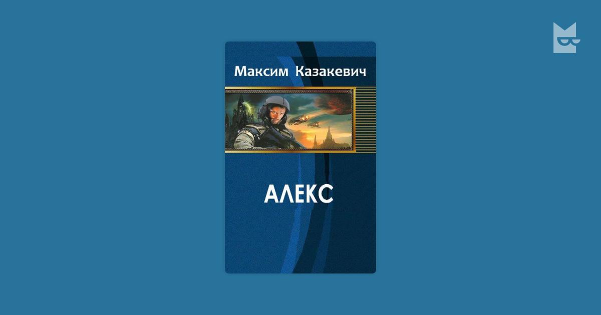 КАЗАКЕВИЧ МАКСИМ ВСЕ КНИГИ СКАЧАТЬ БЕСПЛАТНО