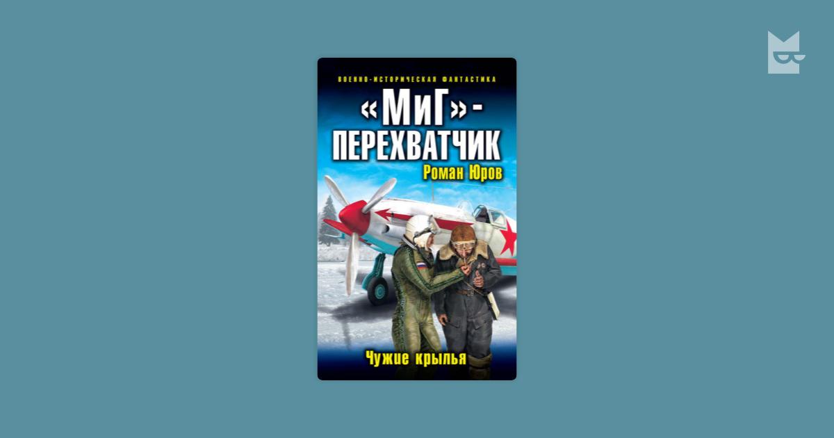 ЮРОВ РОМАН ЧУЖИЕ КРЫЛЬЯ СКАЧАТЬ БЕСПЛАТНО