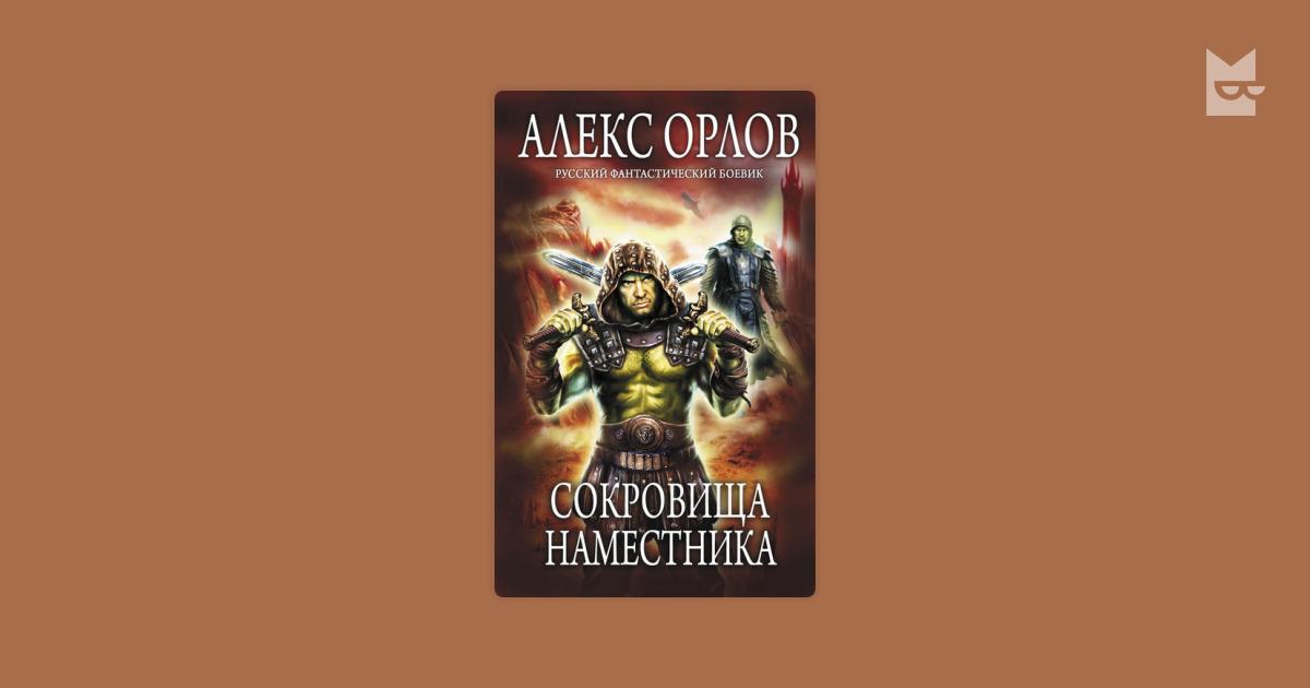АЛЕКС ОРЛОВ СОКРОВИЩА НАМЕСТНИКА 2 СКАЧАТЬ БЕСПЛАТНО