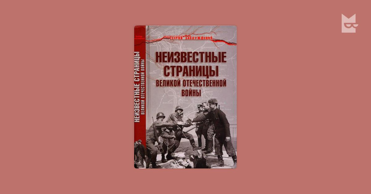 неизвестные страницы войны 1941-1945 Вас форуме кадровиков-профессионалов