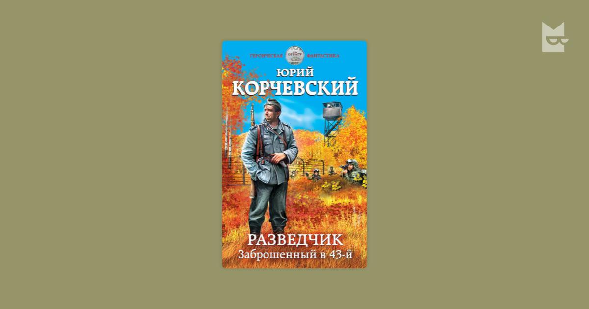 ЮРИЙ КОРЧЕВСКИЙ РАЗВЕДЧИК ЗАБРОШЕННЫЙ В 43 СКАЧАТЬ БЕСПЛАТНО