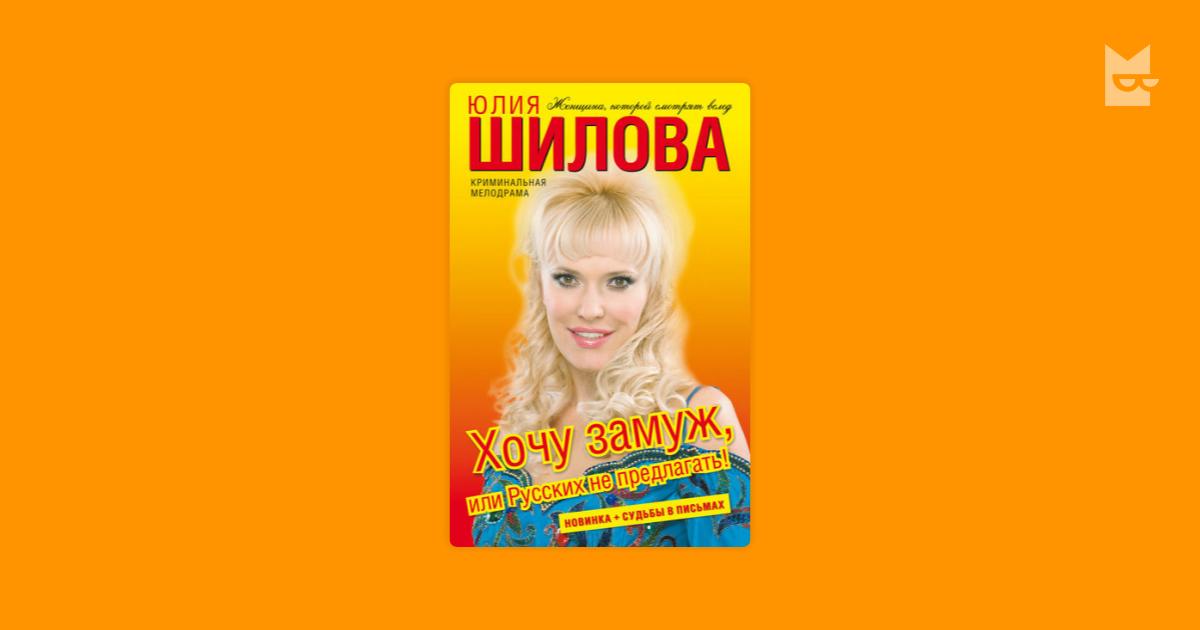 Юлия интернету знакомство по читать онлайн шилова