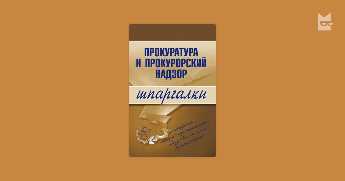 прокурорский шпаргалка ахетова о.с. надзор