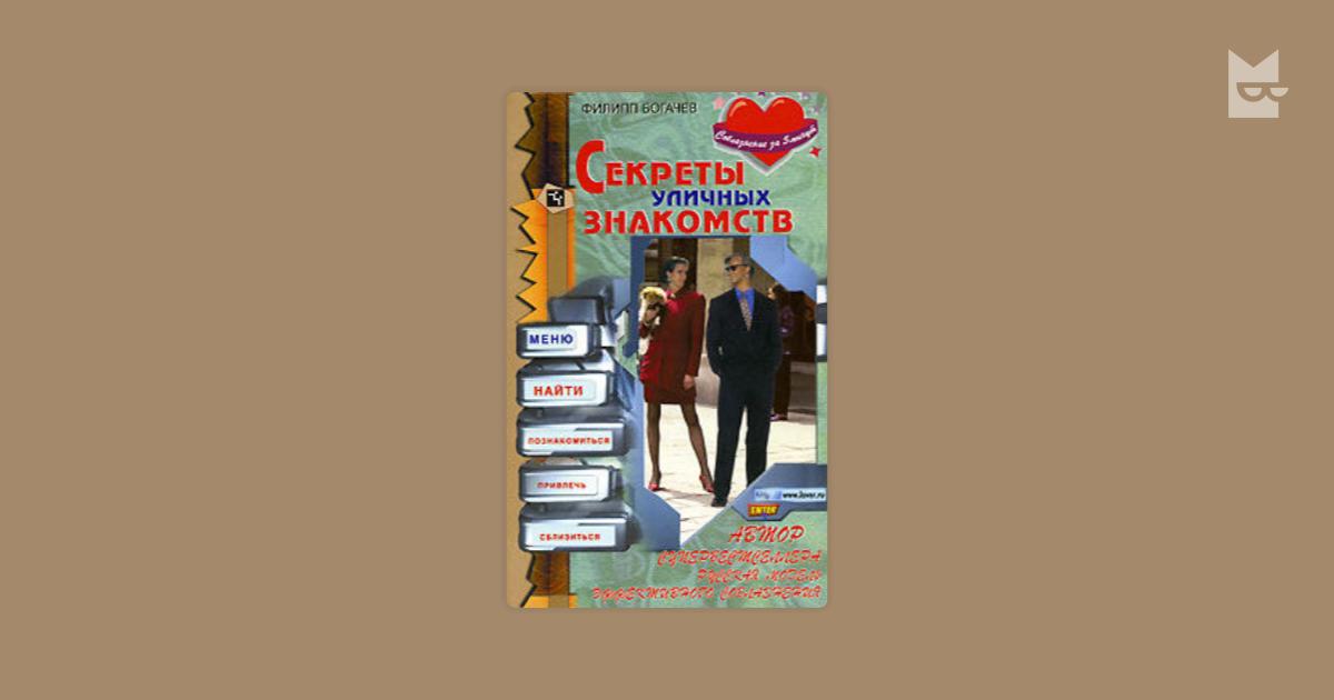 Новиков читать дмитрий секреты уличных знакомств