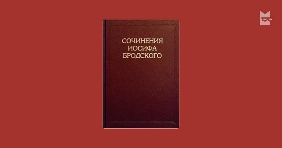 Иосиф Бродский Стихотворения и поэмы основное собрание