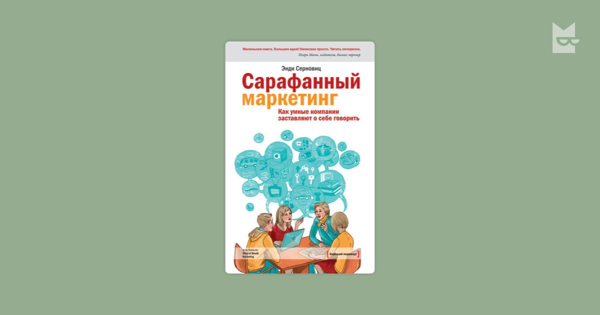 САРАФАННЫЙ МАРКЕТИНГ ЭНДИ СЕРНОВИЦ СКАЧАТЬ БЕСПЛАТНО