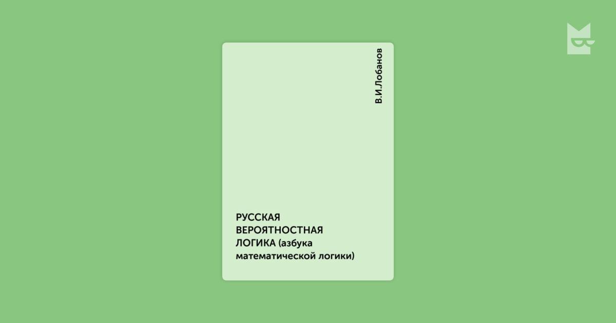 лобанов решебник по русской логике