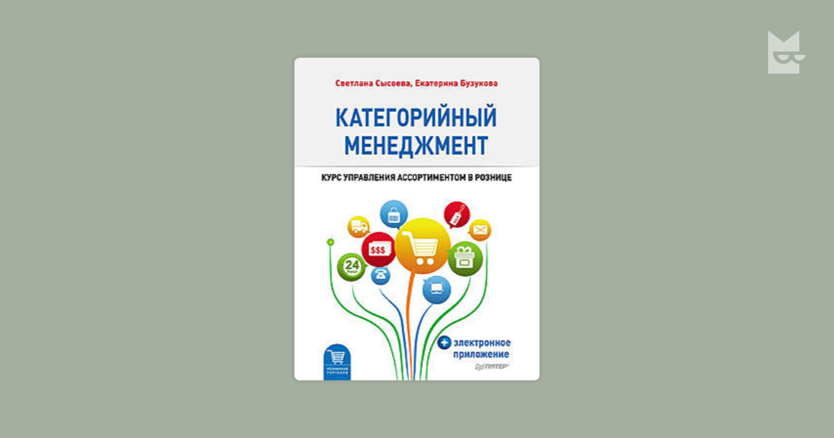 закупки и поставщики бузукова pdf
