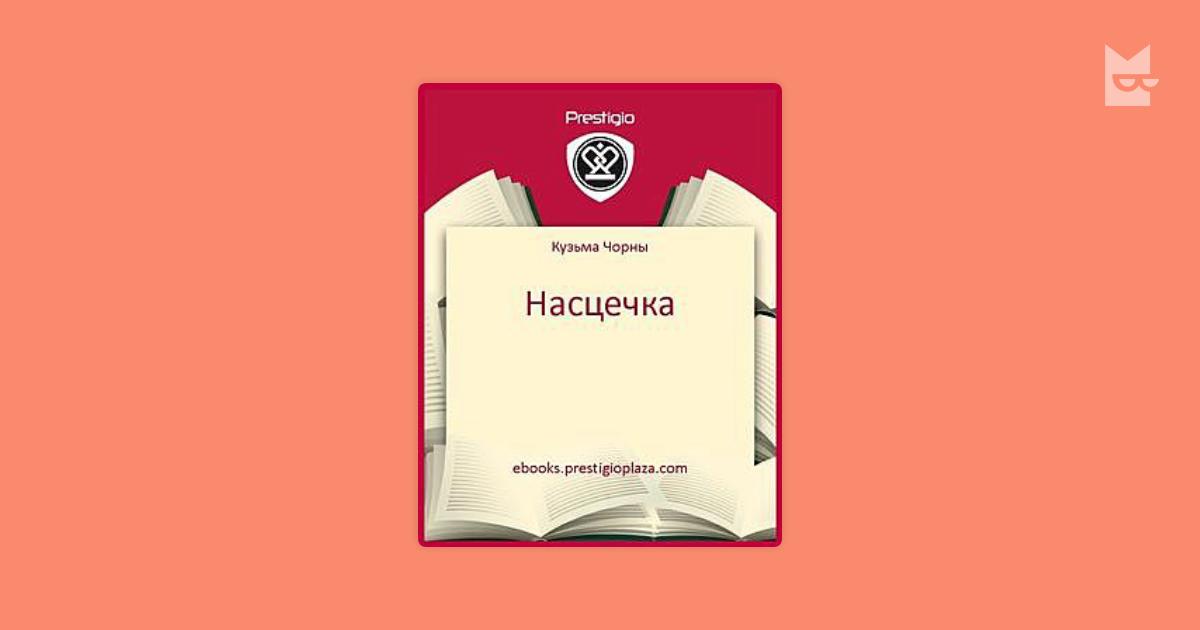 Аудио книгу по расказу кузьма чорны насцечка