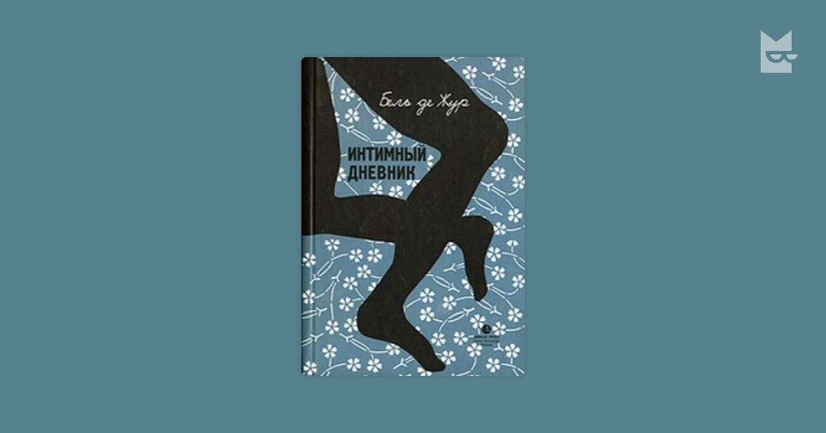 интимный дневник лондонской проститутки