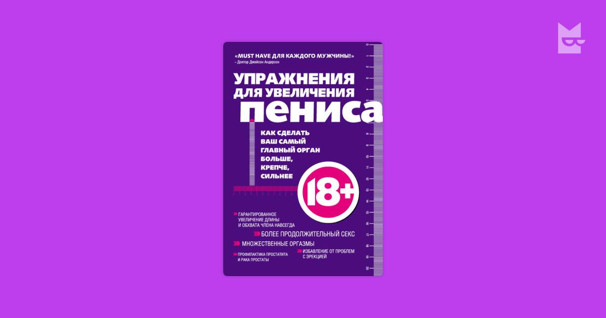 ochen-kniga-sbornik-estestvennih-uprazhneniy-dlya-uvelichenie-chlena-konchayut