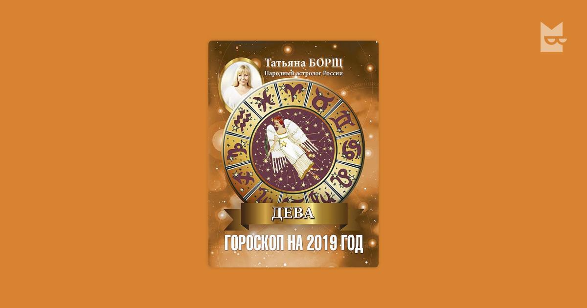Гороскоп на 7 марта 2019 дева