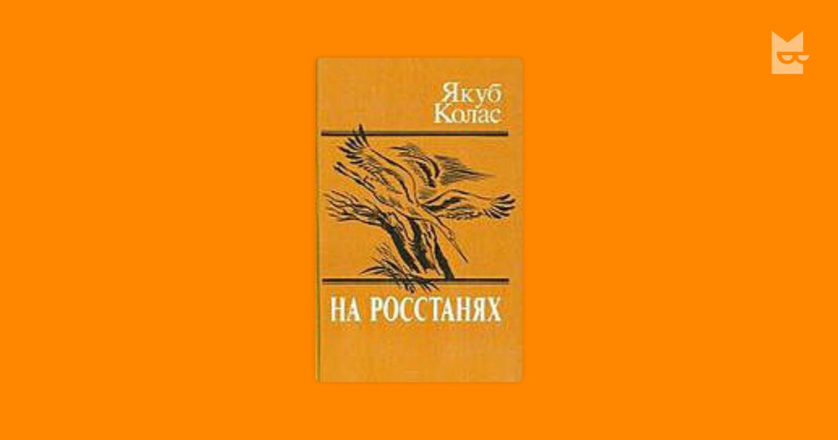 якуб колас на ростанях скачать бесплатно на белорусском