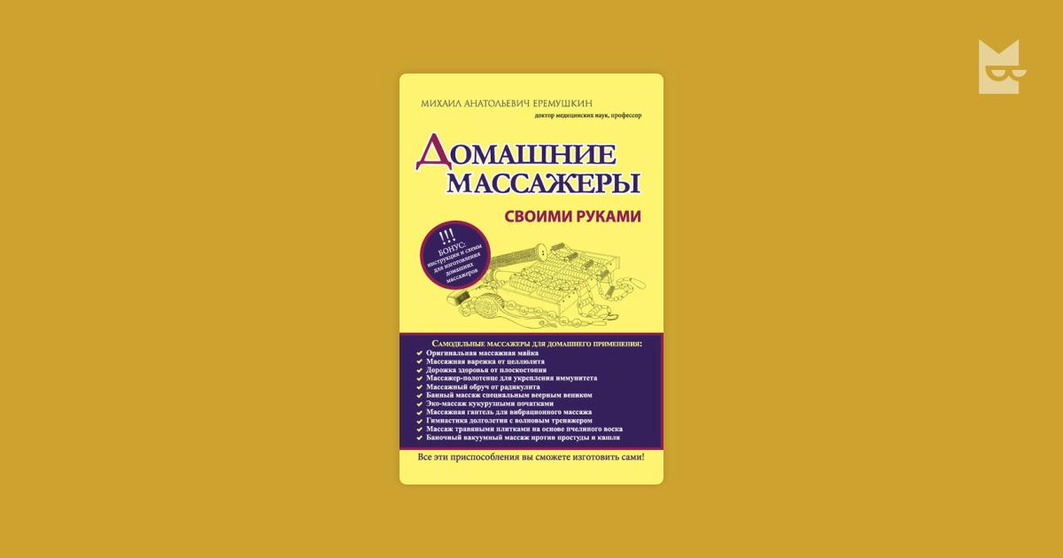 Домашние массажеры своими руками михаил анатольевич еремушкин 77