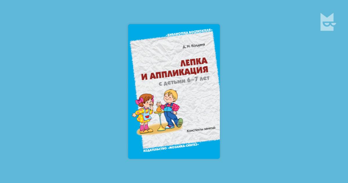 КОЛДИНА ЛЕПКА С ДЕТЬМИ 6 7 ЛЕТ СКАЧАТЬ БЕСПЛАТНО