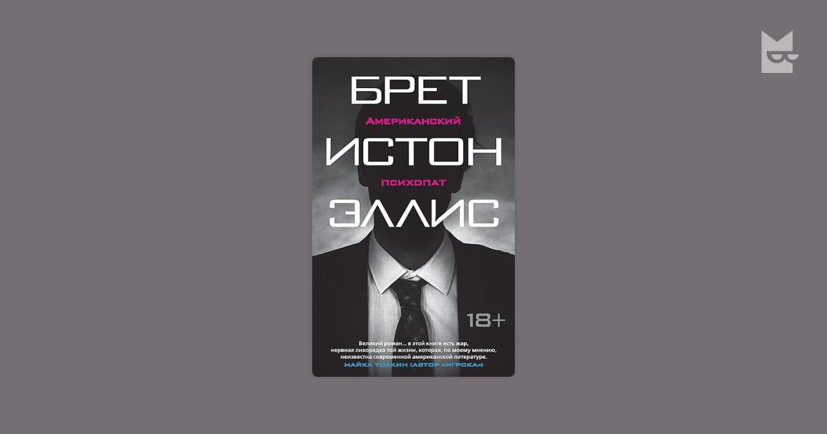 Андрей захаров перекресток времен новые россы 3 читать онлайн