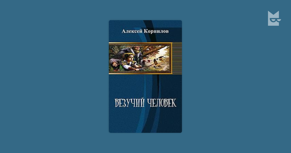 АЛЕКСЕЙ КОРНИЛОВ ВЕЗУЧИЙ ЧЕЛОВЕК 2 СКАЧАТЬ БЕСПЛАТНО