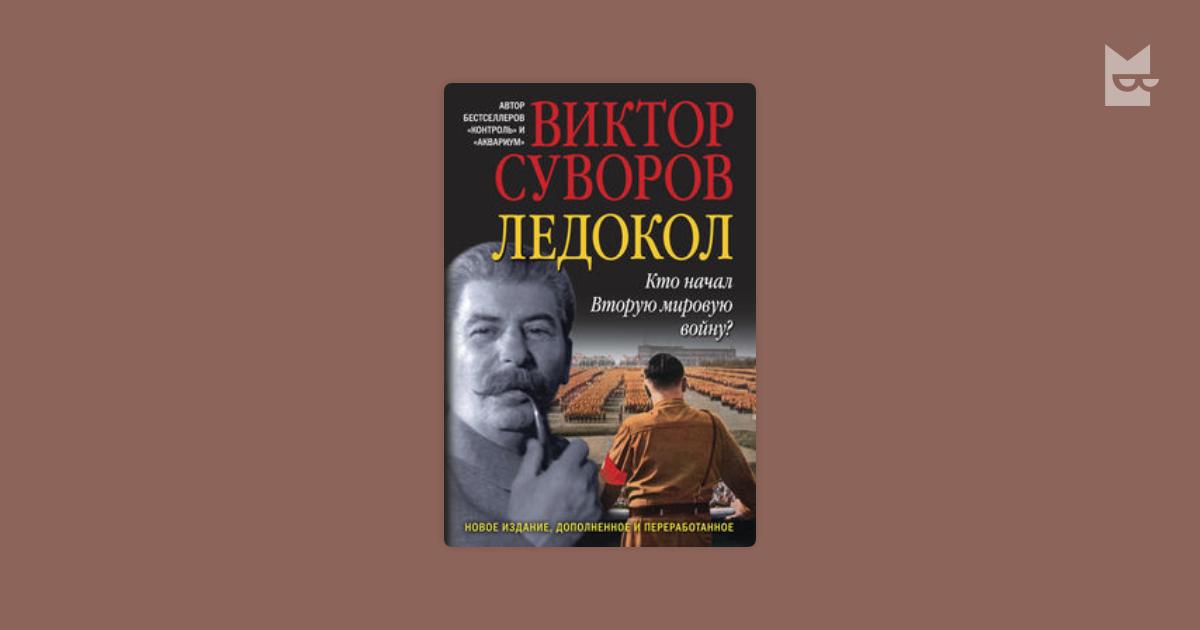 ВИКТОР СУВОРОВ ЛЕДОКОЛ СКАЧАТЬ БЕСПЛАТНО