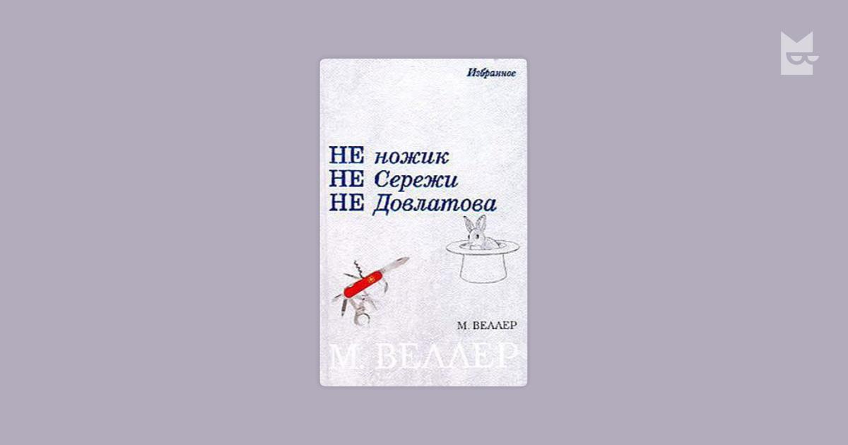 МИХАИЛ ВЕЛЛЕР ЛЕДОКОЛ СУВОРОВ СКАЧАТЬ БЕСПЛАТНО