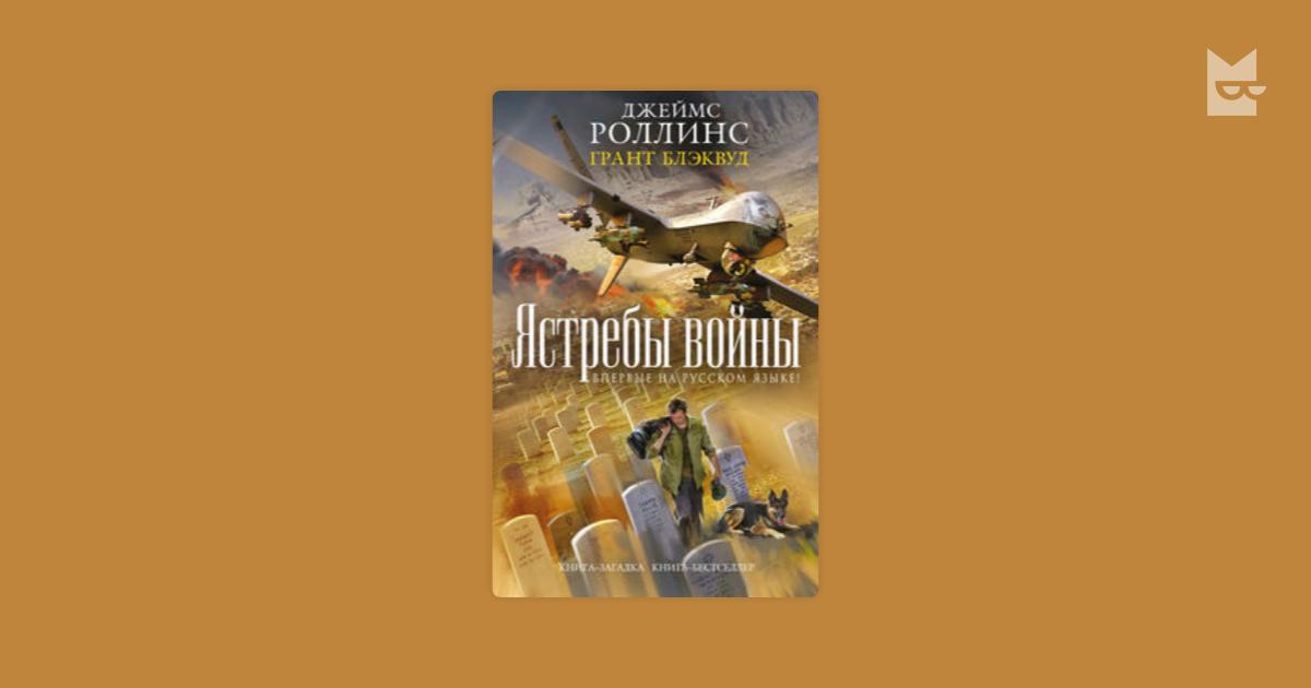 ДЖЕЙМС РОЛЛИНС ЯСТРЕБЫ ВОЙНЫ СКАЧАТЬ БЕСПЛАТНО