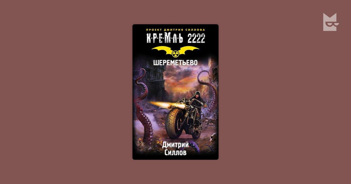 КРЕМЛЬ 2222 СНАЙПЕР СКАЧАТЬ БЕСПЛАТНО