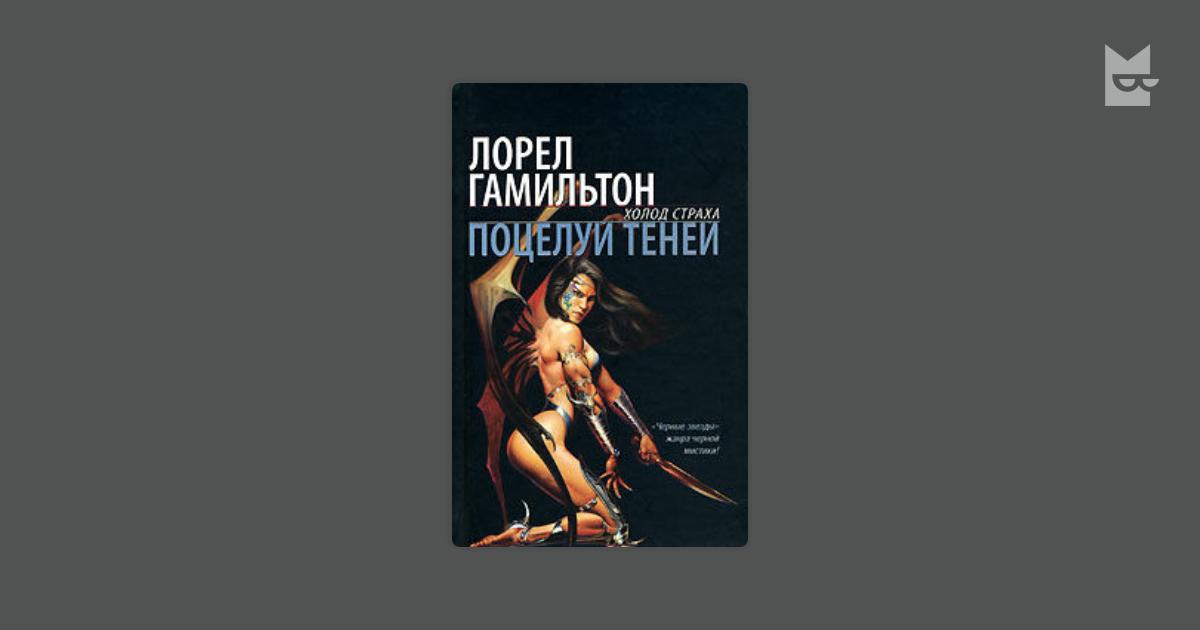 ПОЦЕЛУЙ ТЕНЕЙ ЛОРЕЛ ГАМИЛЬТОН СКАЧАТЬ БЕСПЛАТНО