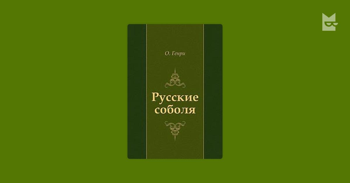 free россия и русский