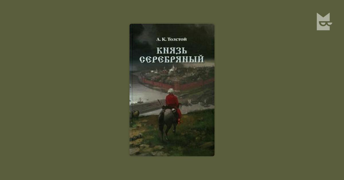 Толстой князь серебряный краткое содержание
