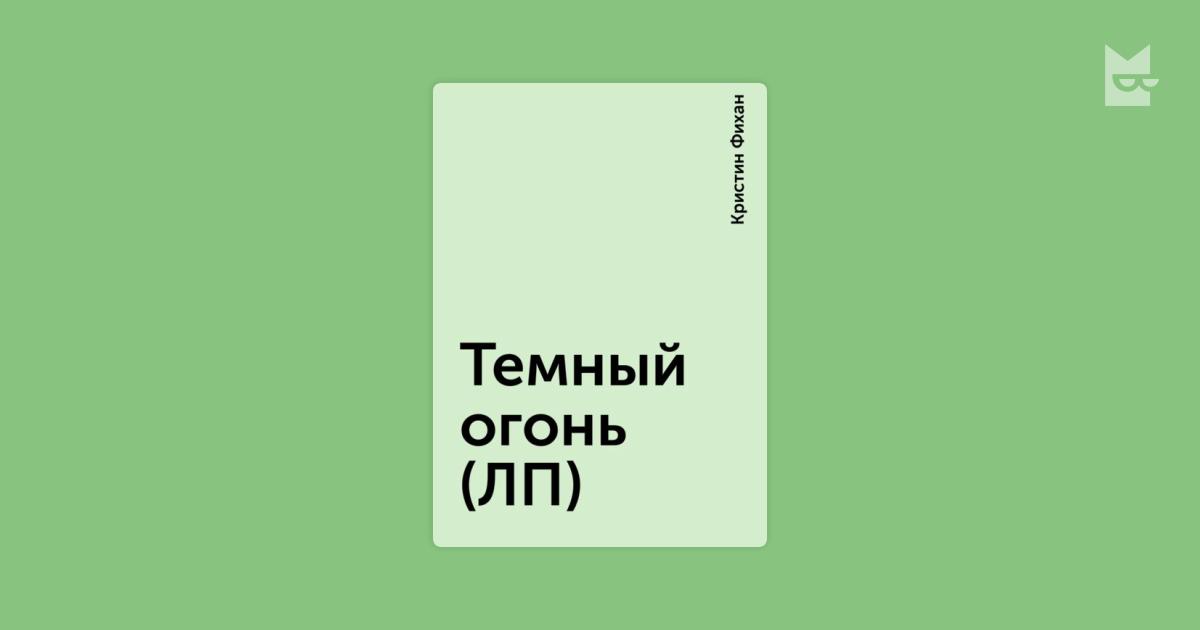 КРИСТИН ФИХАН ТЕМНЫЙ ОГОНЬ СКАЧАТЬ БЕСПЛАТНО