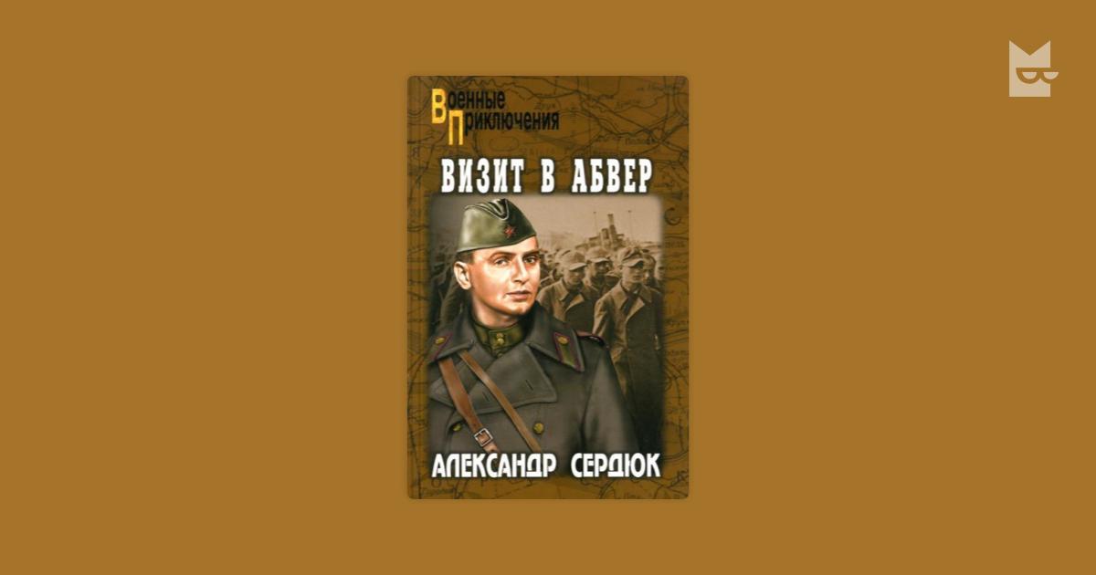 СЕРДЮК АЛЕКСАНДР КНИГИ СКАЧАТЬ БЕСПЛАТНО